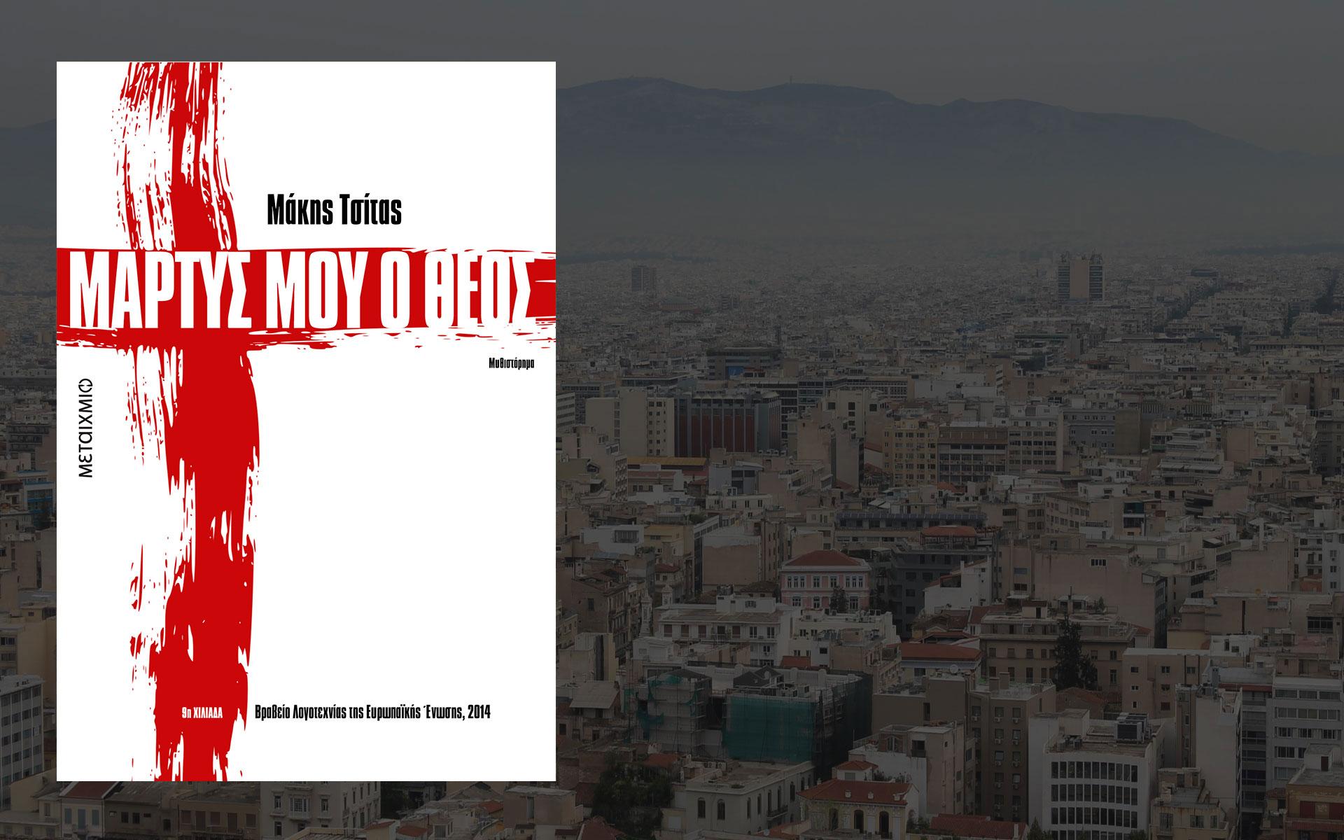 makis-tsitas-cover-04